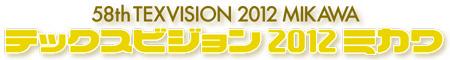 テックスビジョン2012ミカワ~三河繊維総合展示会